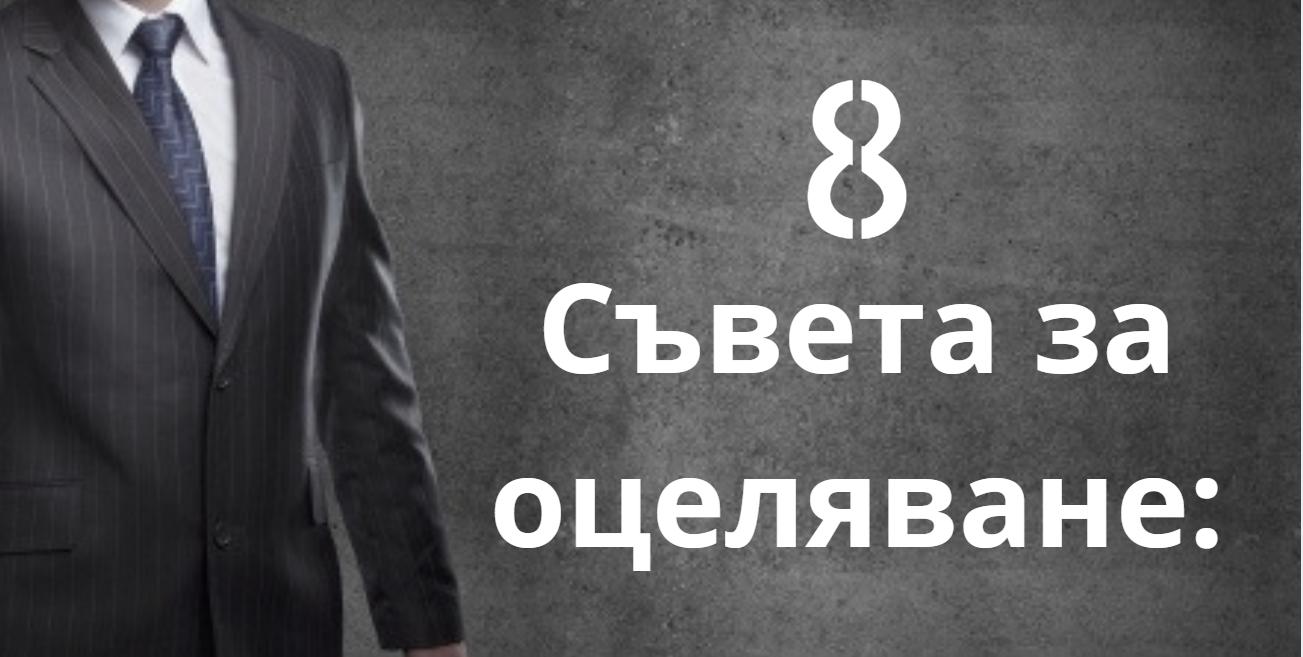 8-suveta-za-ocelyavane