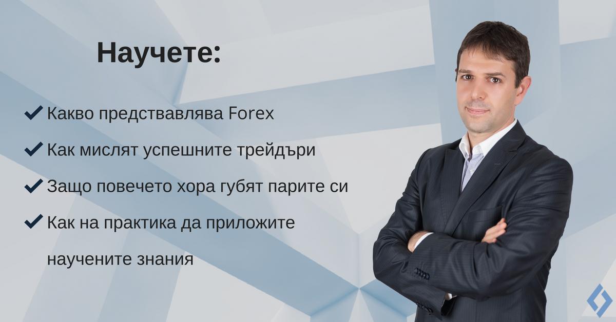 Bg forex broker