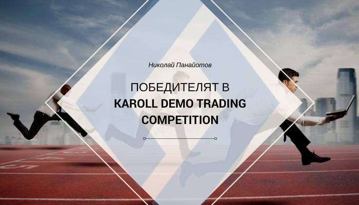 KAROLL-DEMO-TRADING-COMPETITION-POBEDITEL-NIKOLAI-PANAYOTOV-NAGRADA-1000LV.