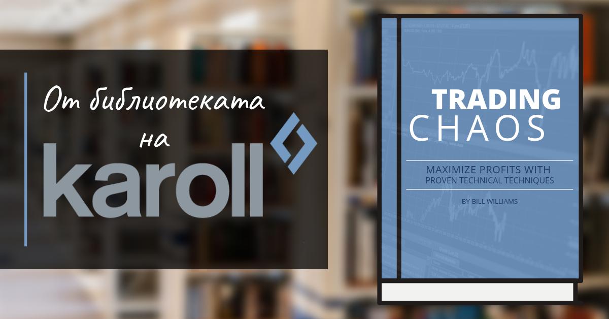 trading-chaos-Bill-Williams-book-ot-bibliotekata-na-karoll
