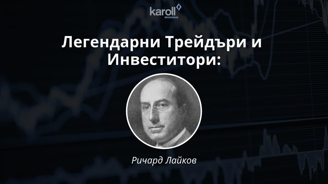 Легендарни-трейдъри-и-инвеститори-Ричард-Лайков