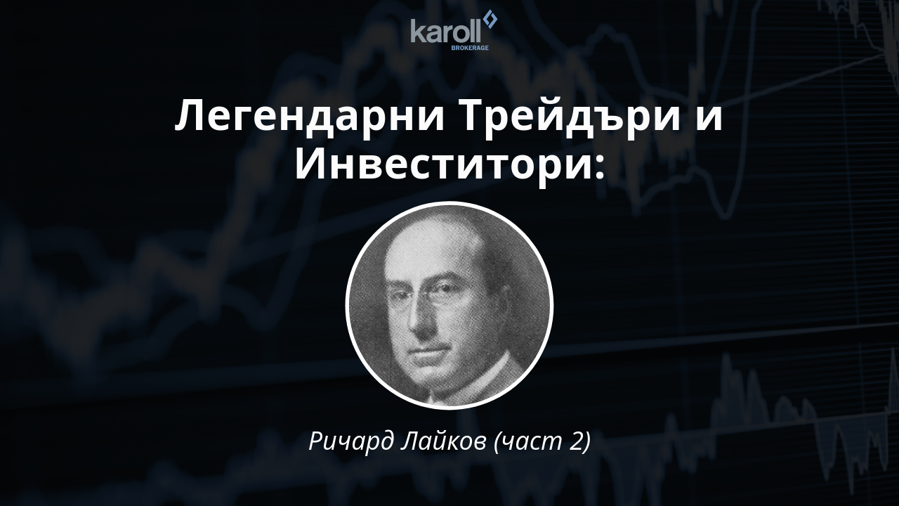 Легендарни-трейдъри-и-инвеститори