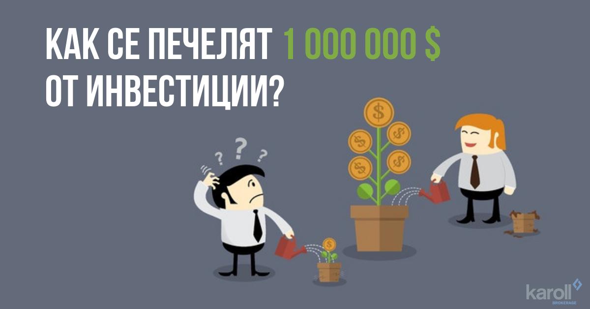 kak-se-pecheli-edin-milion-ot-investicii