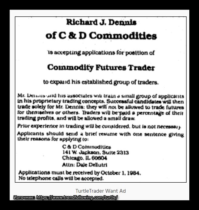 richard-dennis-turtle-trader-want-ad
