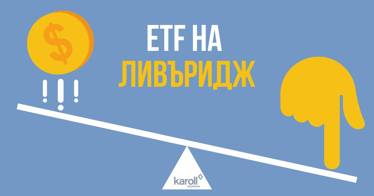 etf-na-levarage-lostov-efekt-etf-karoll-broker