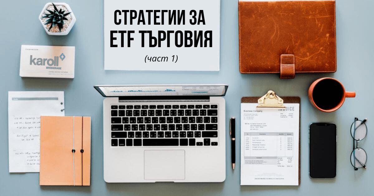 strategii-etf-turgoviya-investicii-amerikanski-akcii