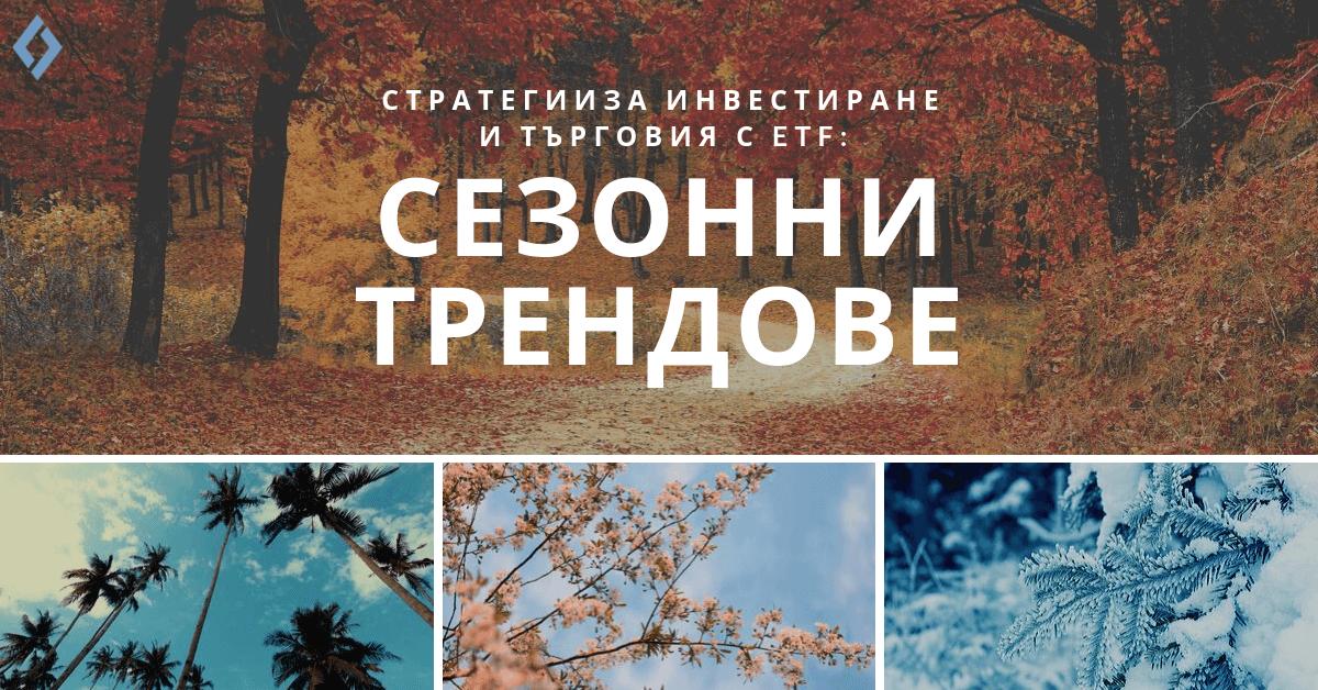 sezonni-trendove-etf-turgoviya-4-sezona