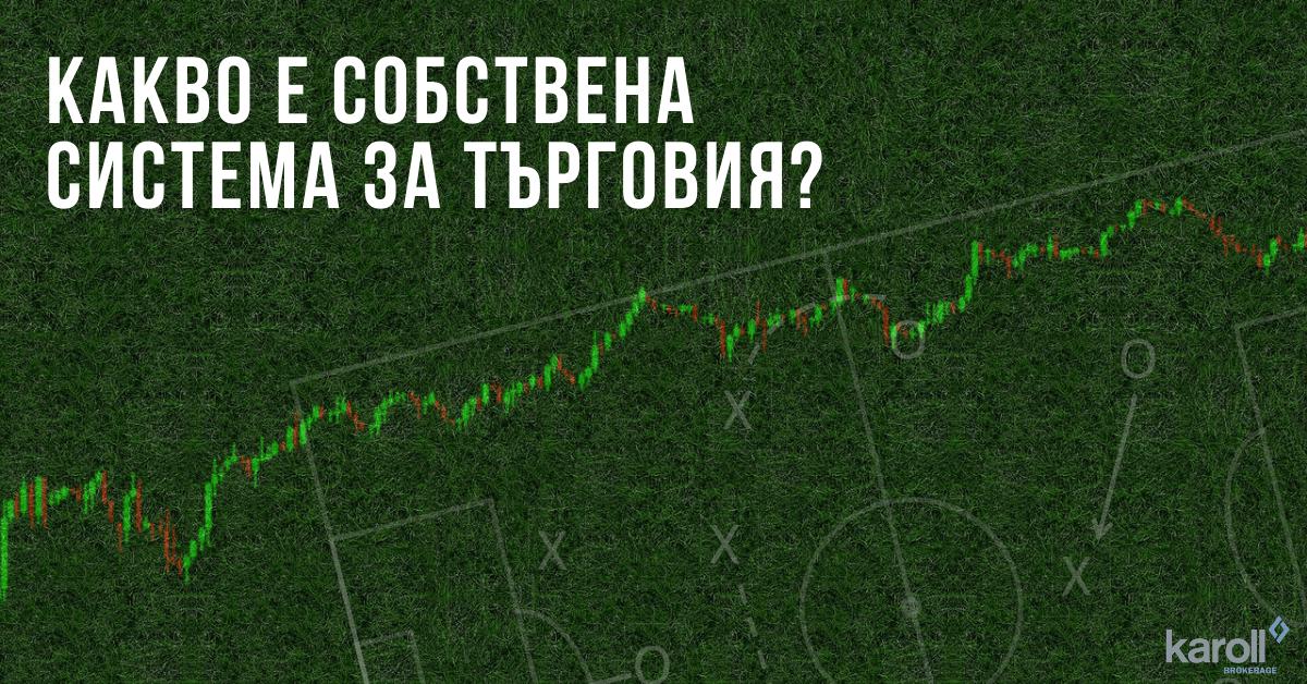 kakvo-e-sobstvena-sistema-za-turgoviya-na-mejdunarodnite-finansovi-pazari