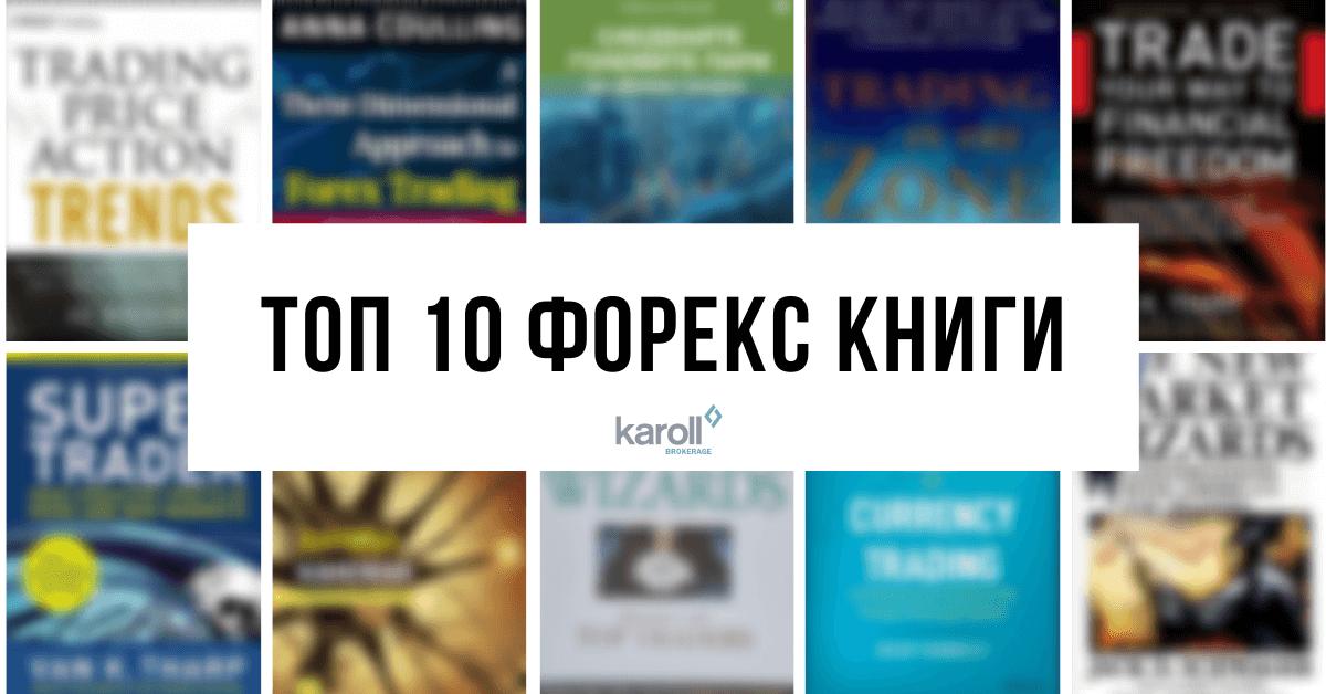 top-10-forex-knigi