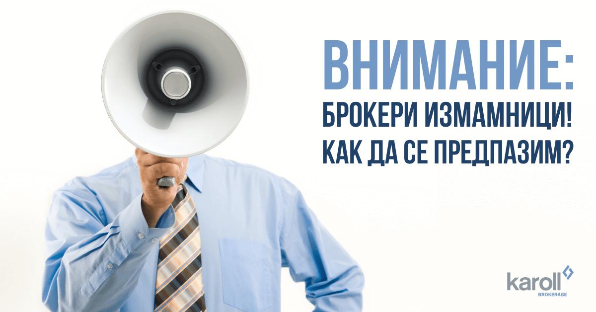 muj-preduprezhdavasth-za-brokeri-izmamnici