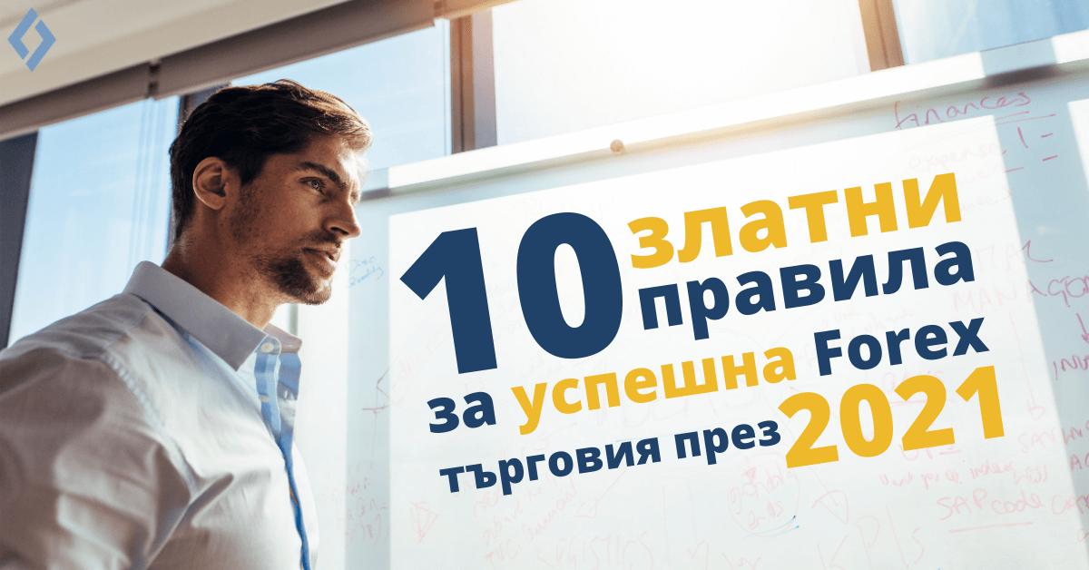10-pravila-za-uspeshna-forex-turgoviya