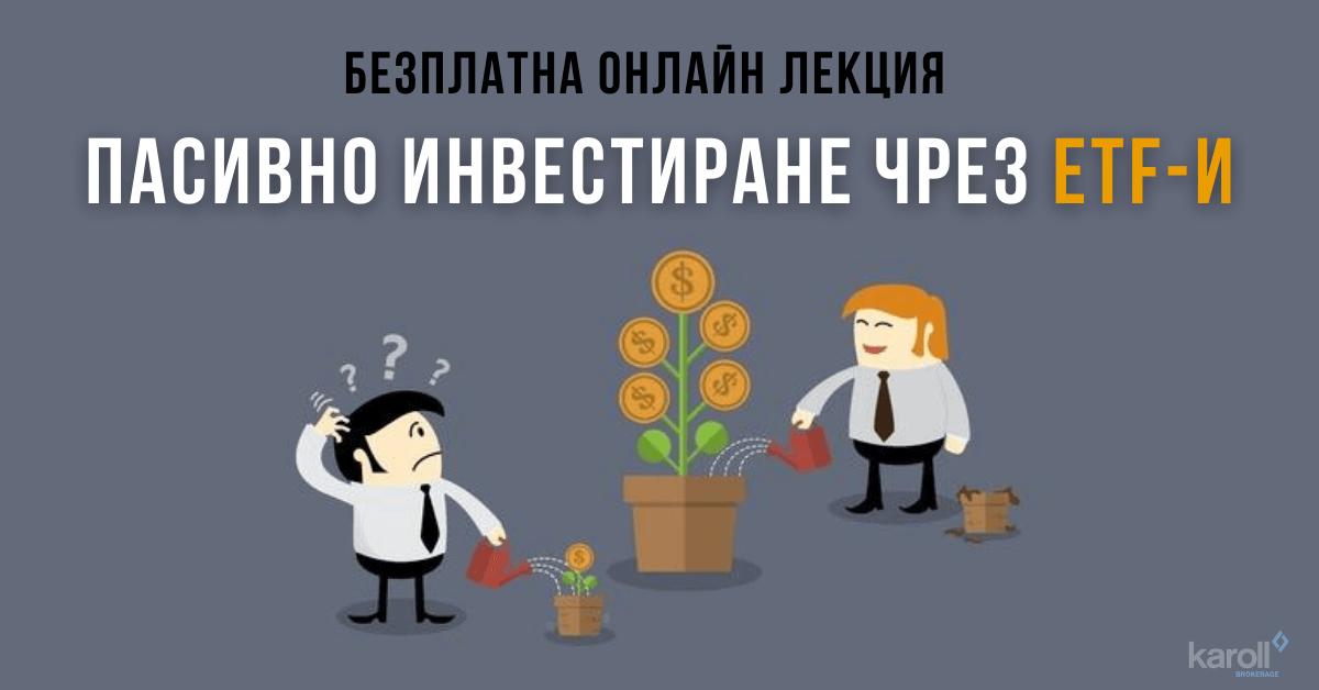 bezplatna-online-lekciya-pasivno-investirane-v-etf-i