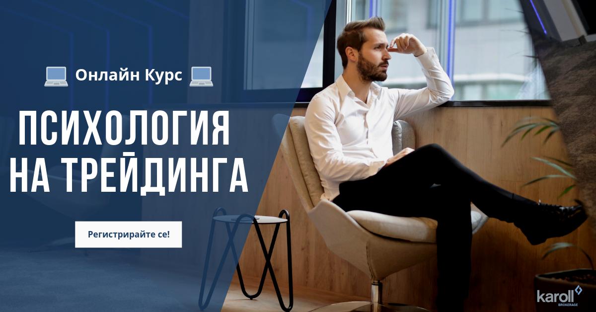 bezplaten-online-kurs-psihologiya-na-treydinga