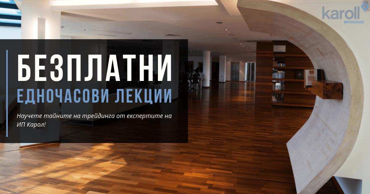 bezplatni-ednochasovii-lekcii-nauchete-tainite-na-treidinga-karol