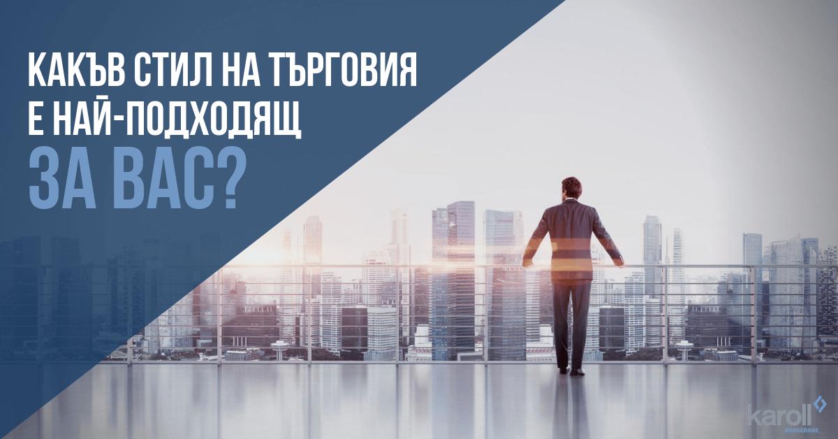 bezplatno-obuchenie-podhodiyasht-stil-na-turgoviya-za-vas