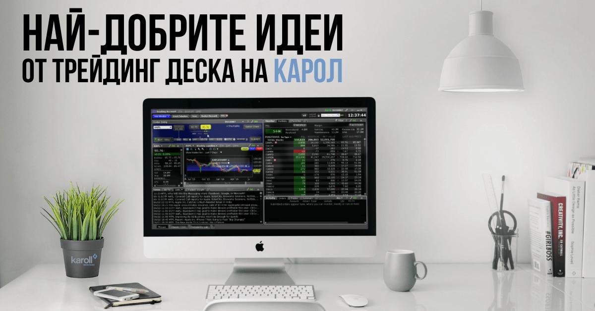 trading-desk-na-karoll-nai-dobrite-idei