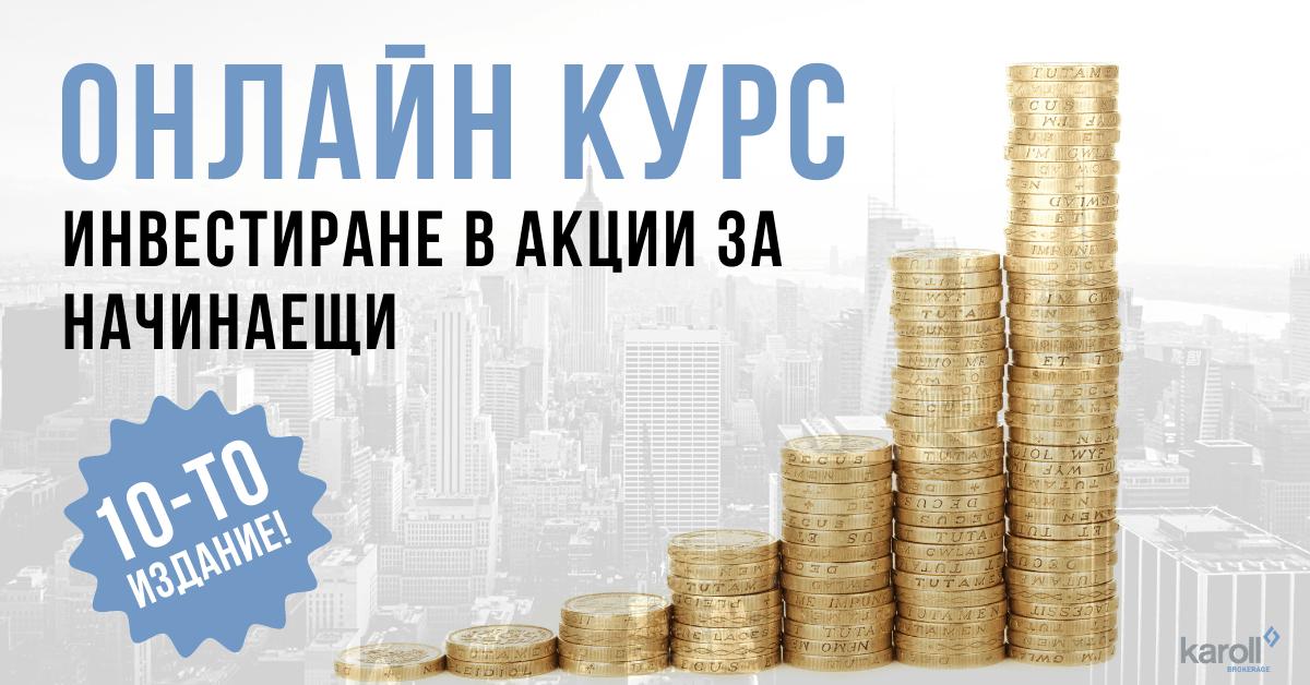 kurs-investirane-v-akcii-za-nachinaeshti-online-karoll-10-to-izdanie