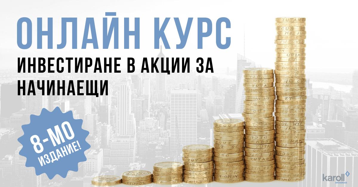 kurs-investirane-v-akcii-za-nachinaeshti-online-karoll-8-mo-izdanie