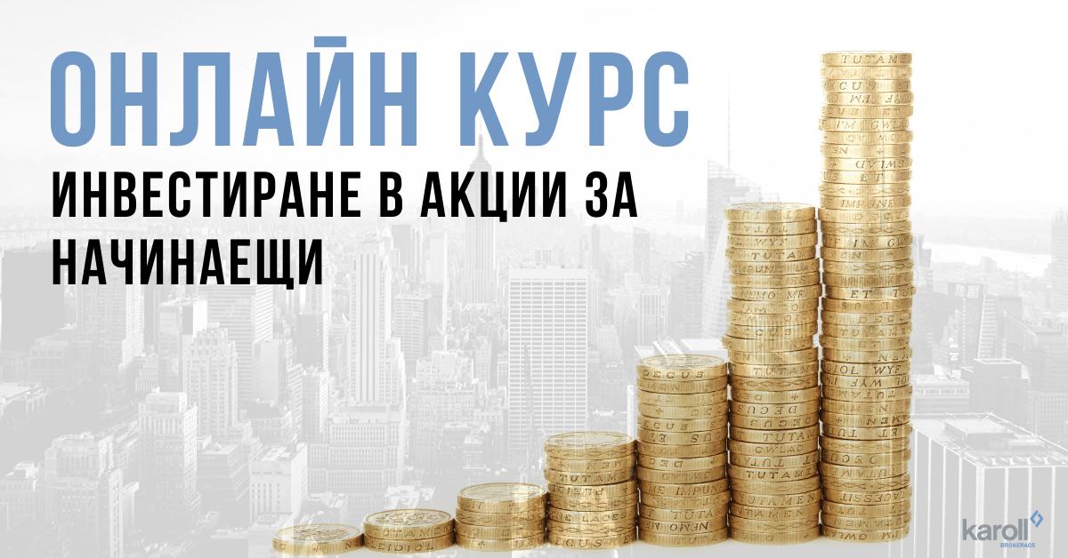 kurs-investirane-v-akcii-za-nachinaeshti-online-karoll-11to-izdanie