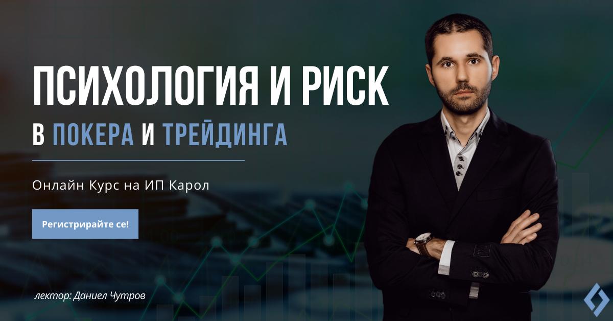 online-kurs-psihologiya-i-risk-v-poker-i-tradinga