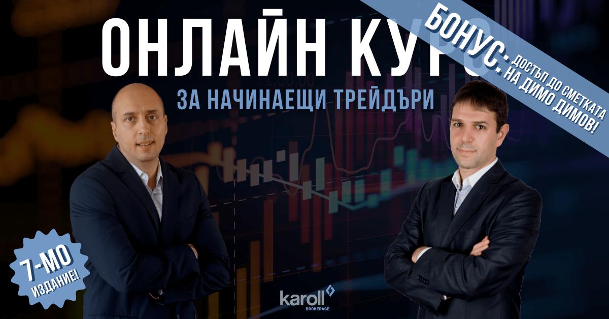 online-kurs-za-nachinaeshti-dimo-dimov-vasil-stoyanov-lektori-karoll-7mo-izdanie