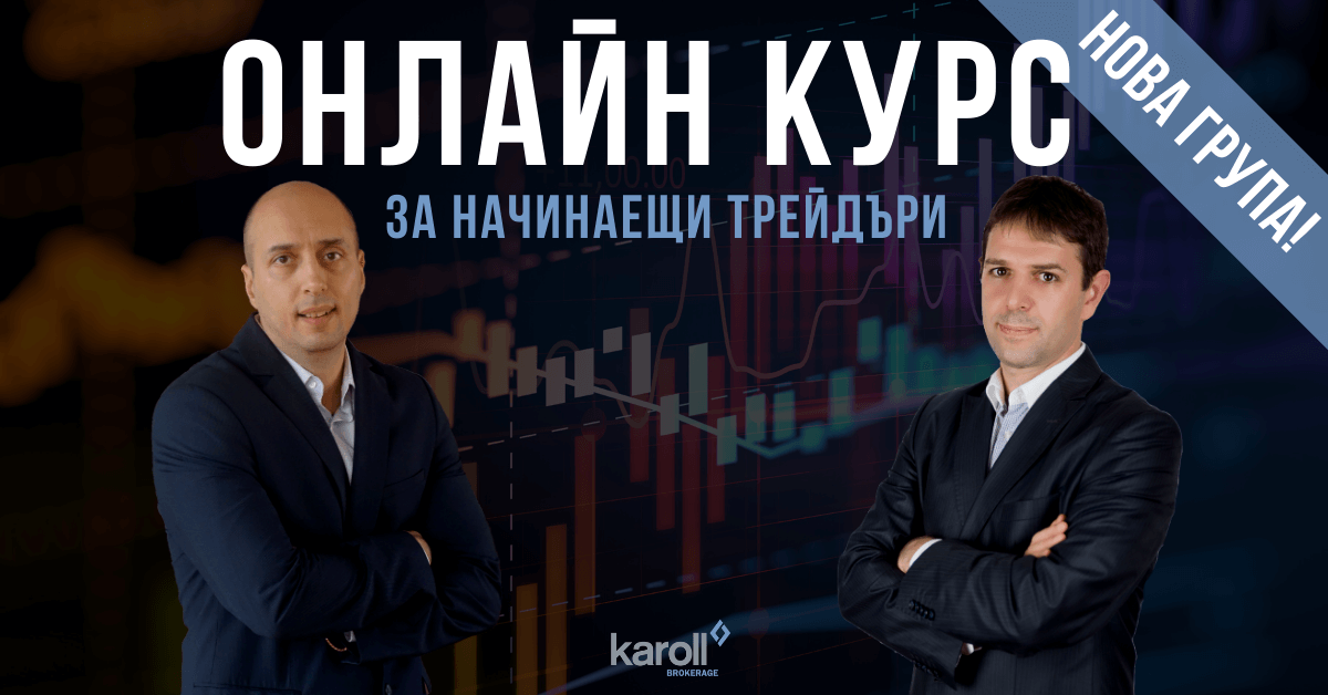 online-kurs-za-nachinaeshti-dimo-dimov-vasil-stoyanov-lektori-karoll
