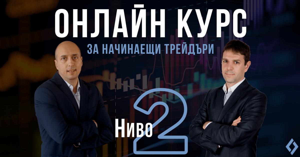 online-kurs-za-nachinaeshti-treyduri-nivo-2