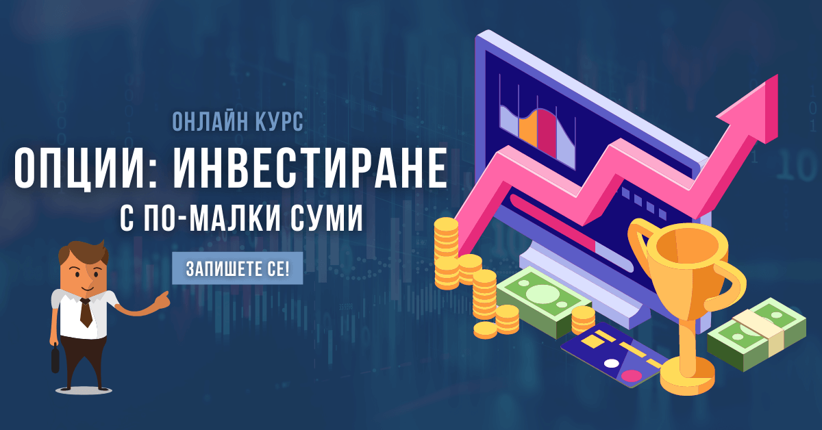 opcii-investirane-s-po-malki-sumi-online-kurs-karoll
